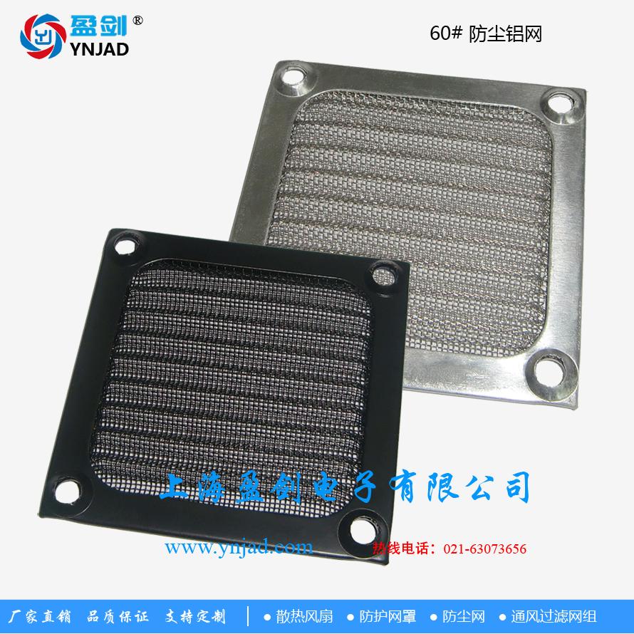 60 防塵鋁網