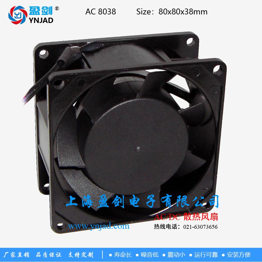 AC 8038 風扇
