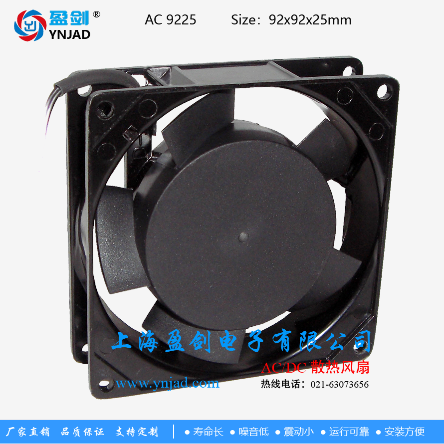 AC 9225 風扇