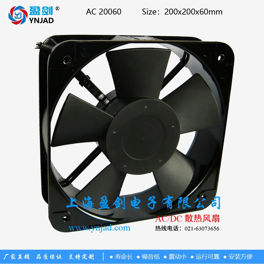 AC 20060 風扇