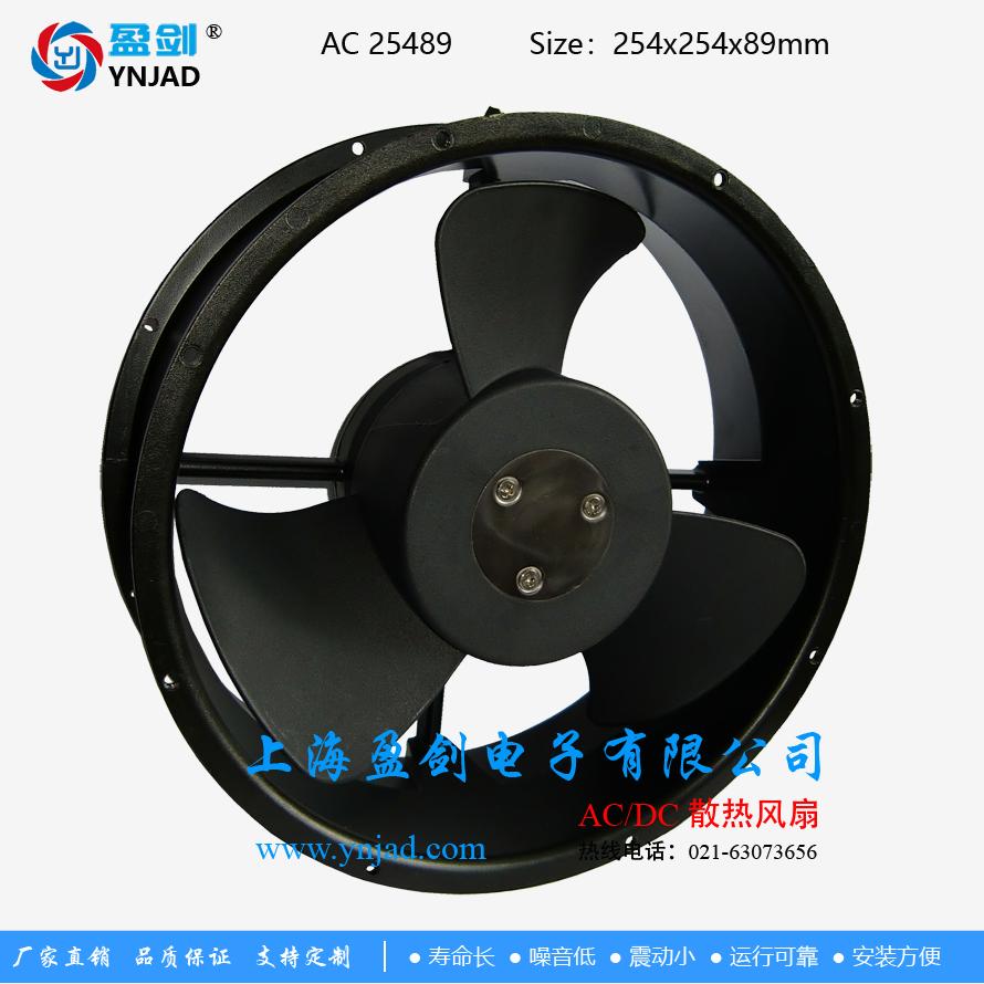 AC 25489 風扇