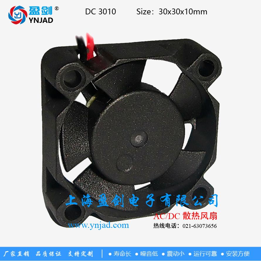 DC 3010 風扇