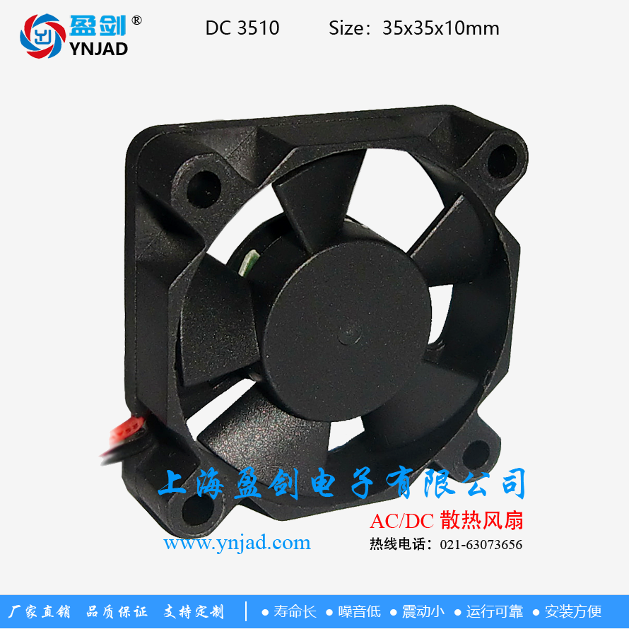 DC 3510 風扇