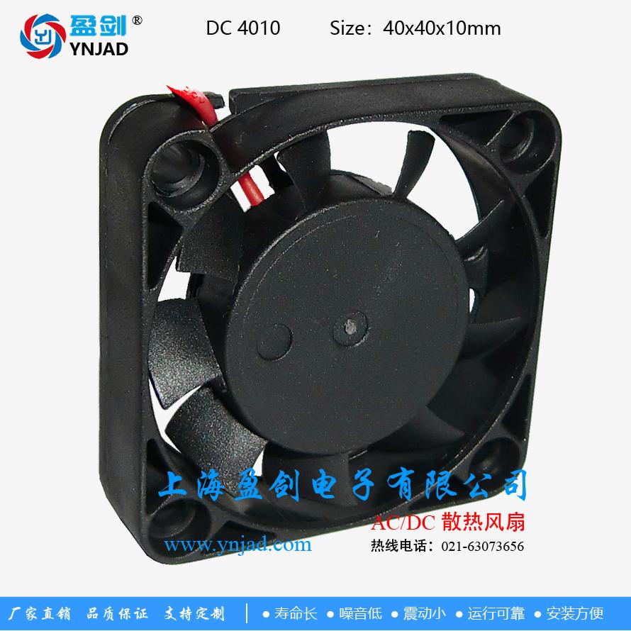 DC 4010 風扇