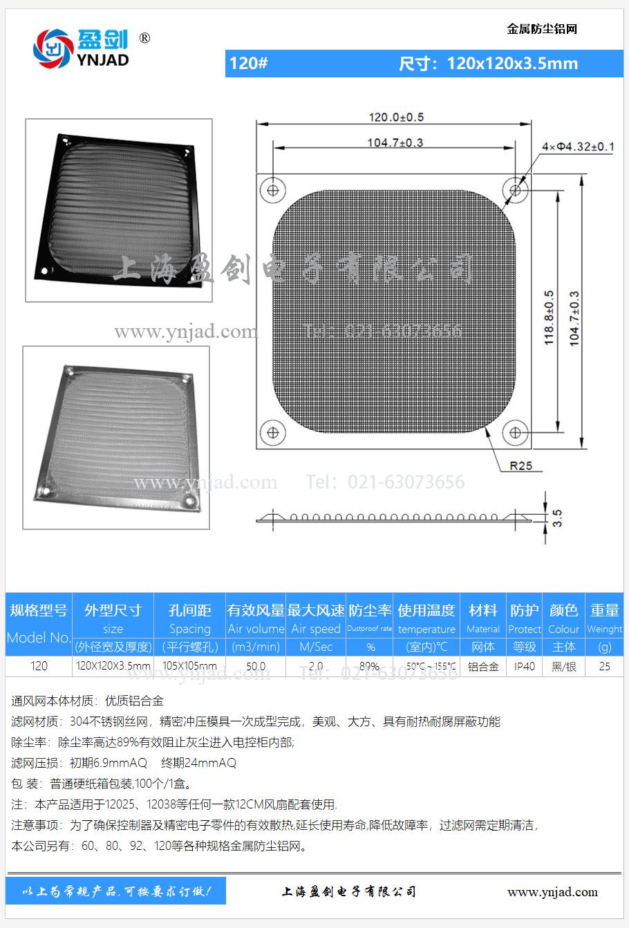 120 防塵鋁網